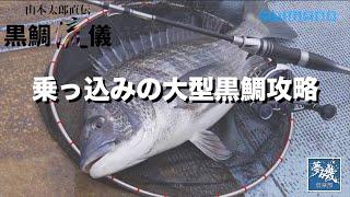 【夢磯倶楽部#002】黒鯛流儀「乗っ込みの大型黒鯛攻略」【山本太郎直伝】
