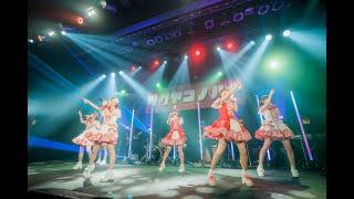 2020年2月23日(日) サクヤコノハナ 5th ワンマンLIVE@名古屋ダイアモンドホール-誇らしい自分になって-LIVE映像 ~きみだけに~ チャンネル登録はこち...