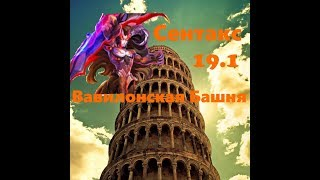 Вавилонка Часть 1