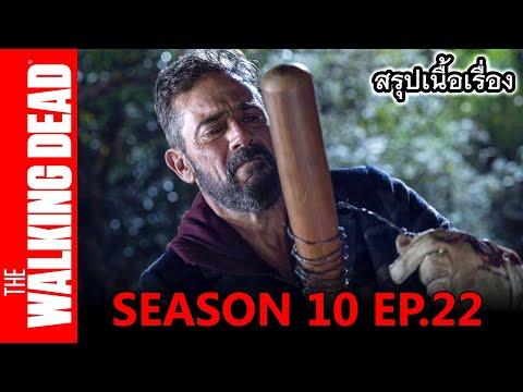 สปอยซีรีย์ l The Walking Dead Season10 EP.22 - เดอะวอล์กกิงเดด ซีซั่น 10 EP. 22