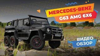 Гелик из Дубая! Mercedes-Benz G63 AMG 6x6. Вездеход!!! ПОЛНЫЙ ОБЗОР видео детского электромобиля