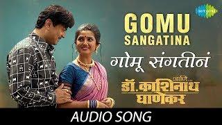 Gomu Sangatina | Audio | Ani...Dr. Kashinath Ghanekar | Subodh Bhave | Prajakta Mali