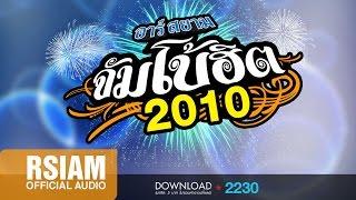 อาร์ สยาม จัมโบ้ฮิต 2010 [Official Music Long Play]