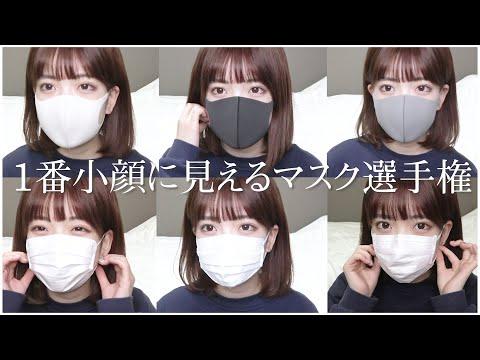 1番小顔に見えるマスクはこれだー!