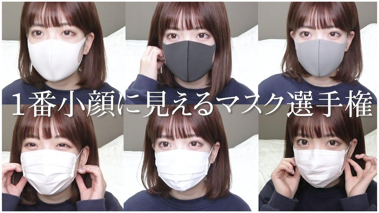 顔 でかい マスク