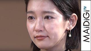 吉岡里帆、エランドール賞受賞で感涙 「身に余る賞」