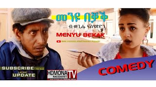 HDMONA - መን'ዩ በቃቕ ብ ወጊሑ ፍስሃጽዮን Men'Yu Bekak by Wegihu Fshatsion - New Eritrean Comedy 2018