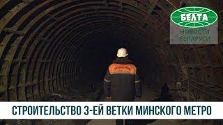 Строительство третьей ветки минского метро