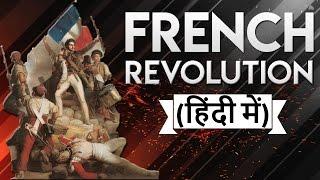 French Revolution - फ्रांस की क्रांति - World History - विश्व इतिहास - UPSC/IAS
