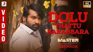 Master (Kannada) - Dolu Thattu Barabbara Video | Thalapathy Vijay | Vijay Sethupathi | Anirudh