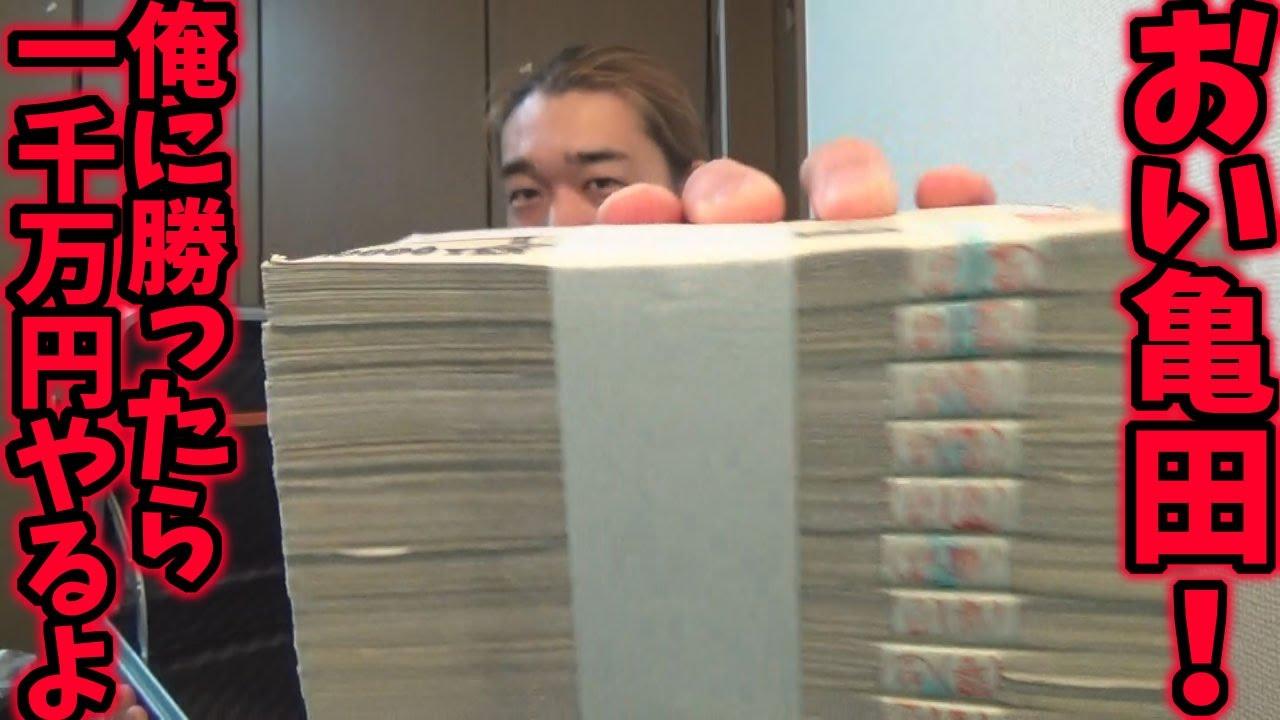 imo 大物Youtuberのシバターさん(90kg)が亀田興毅(55kg)にガチの挑戦状!「おい亀田!俺に勝ったら1000万円やるよ!」