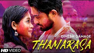 Thamarasa  තමරසා | Dinesh Gamage | Lahiru Dhananjaya | Wasawa Baduge