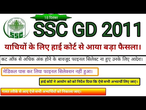 ssc gd 2011 waiting list 2018 tagged videos on VideoHolder