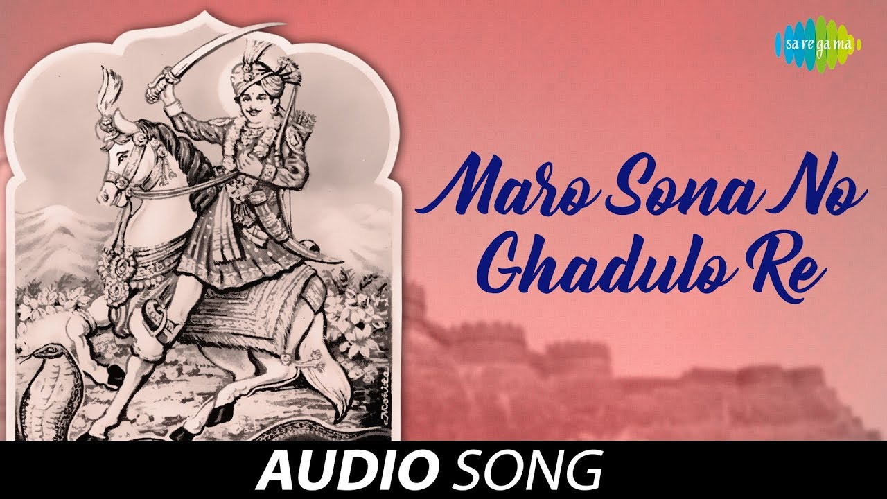 Download Maro Sona No Ghadulo Re   Praful Dave, Harshada Rawal   Bhathiji Maharaj