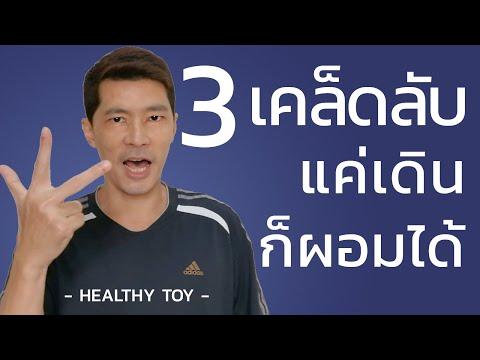 3 เคล็ดลับ เดินออกกำลังกาย เดินยังไงให้ผอม ลดไขมัน ลดความอ้วน (ได้ผลจริง)