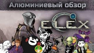 Алюминиевый обзор - ELEX
