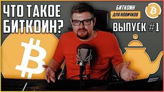 Что такое биткоин (BTC)? Криптовалюта BitCoin для новичков #1