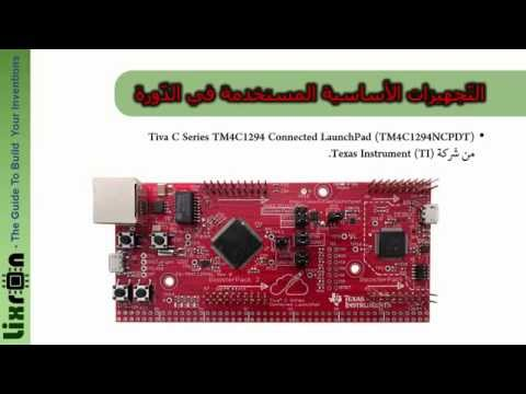 001 First session : ARM Cortex-M4 Based Embedded Systems