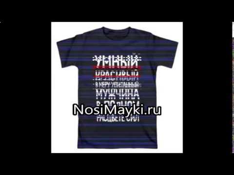 прикольные надписи на футболки для дедушки