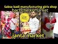 Wholesale kids cloth market | Nasreen garments | wholesale girls market in Mumbai | janta market |