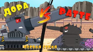 Дора против Ратте. Смертельная битва. Мультики про танки. 1 часть