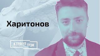 Харитонов: очередные вбросы от людей Лукашенко и что будет с интернетом в Беларуси?
