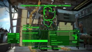 Fallout 4 upgrading power armor Фоллаут 4 улучшение силовой брони