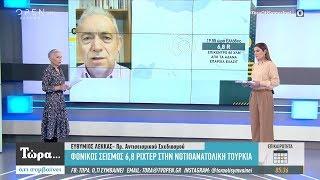 Φονικός σεισμός 6,8 Ρίχτερ στην νοτιοανατολική Τουρκία - Τώρα ό,τι συμβαίνει 25/1/2020 | OPEN TV