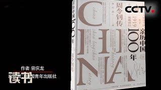 《读书》 20190712 曾庆龙 《亲历中国100年——周令钊传》 亲历中国100年4| CCTV科教