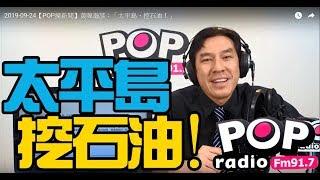 Baixar 2019-09-24【POP撞新聞】黃暐瀚談:「太平島、挖石油!」