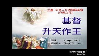 点燃生命 9 基督升天与祂的王位 (Part 2)