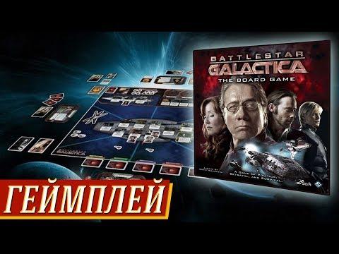 """Battlestar Galactica - геймплей на """"Два в Кубе"""""""