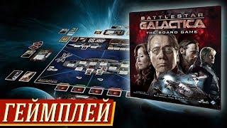 Battlestar Galactica - геймплей на 'Два в Кубе'
