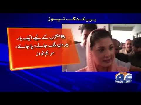 LHC to hear Maryam Nawaz's ECL plea today