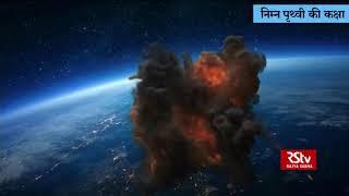 vuclip Mission Shakti: Anti Sattelite Missile Explained (Hindi)