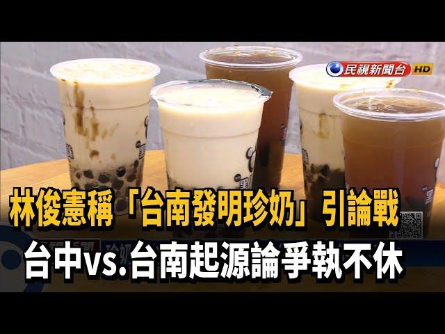 """林俊憲稱""""台南發明珍奶"""" 網論戰:珍奶是台中的!-民視台語新聞"""