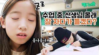 수업 중 선생님 몰래 잠 자다가 들켰다...? (부들부들) 학교에서 수업중 졸릴 때 대처유형 Kidsnuts Drama | 키너츠TV