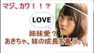 AKB48 高城亜樹 あきちゃが自分の妹の成長ぶりについて ほんのりと思い...