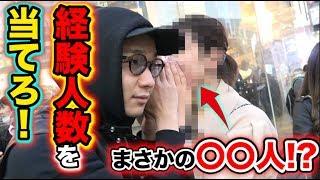 【女性に聞く】経験人数ブラックジャックゲーム!!!