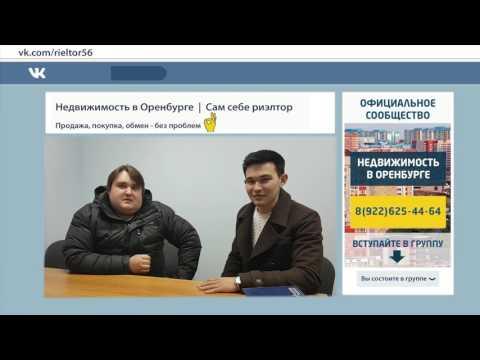 Отзыв о риэлторе | Марат Даутов | Риэлтор Оренбург