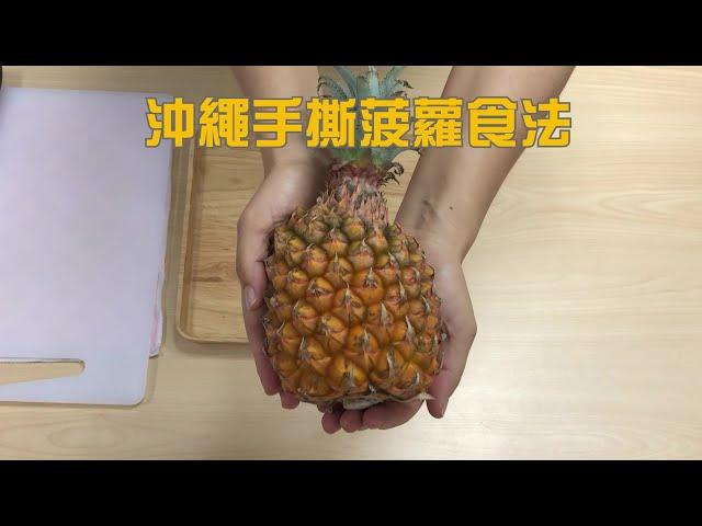 沖繩手撕菠蘿食法
