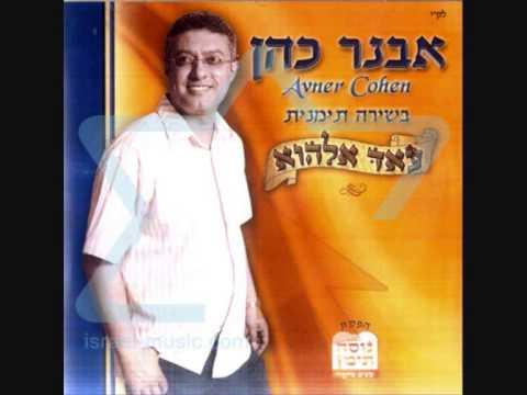 Avner Cohen Yemenite Songs 07 - track 3 - אבנר כהן