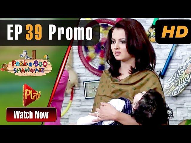 Peek A Boo Shahwaiz - Episode 39 Promo | Play Tv Dramas | Mizna Waqas, Shariq | Pakistani Drama