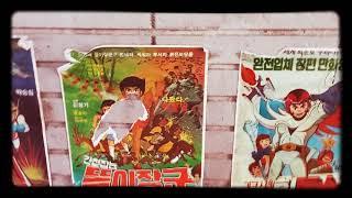70년대 한국 추억속 만화영화 포스터