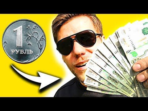 ВСЕ ПОШЛО НЕ ТАК, я выживал на 1 рубль 3 дня... Конкурс на 5000 рублей!