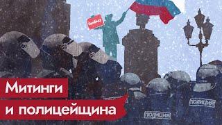Полиция на митингах Максим Кац