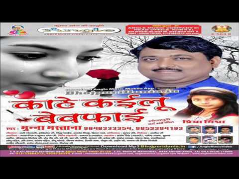 आँख से आँसू बहे !! Aankh Se Anshu Bahe || Singer Munna Mastana || New Sad Songs