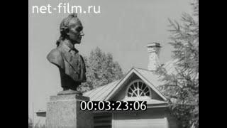 1967г. с. Кончанское -Суворовское. музей А.В.Суворова. Боровичский район Новгородская обл