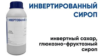 Инвертный сироп, инвертированный сироп, глюкозо-фруктозный сироп ENZIM