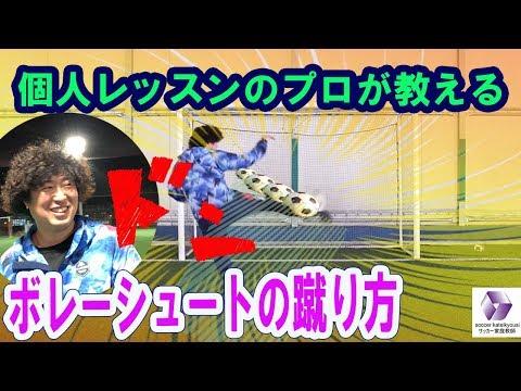 ボレーシュート(ボレーキック)の蹴り方 浮き球シュート